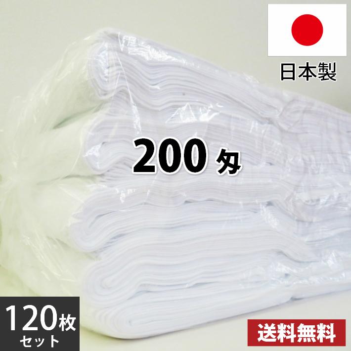 【送料無料】 1枚122円 国産 日本製 200匁総パイル フェイスタオル 業務用タオル (白・ホワイト) 120枚セットキャッシュレス5%還元!