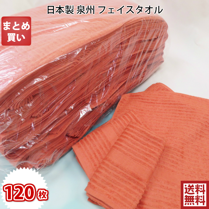 【日本製 泉州タオル】 暖かみのある色のフェイスタオル大量買い 120枚セット【送料無料】