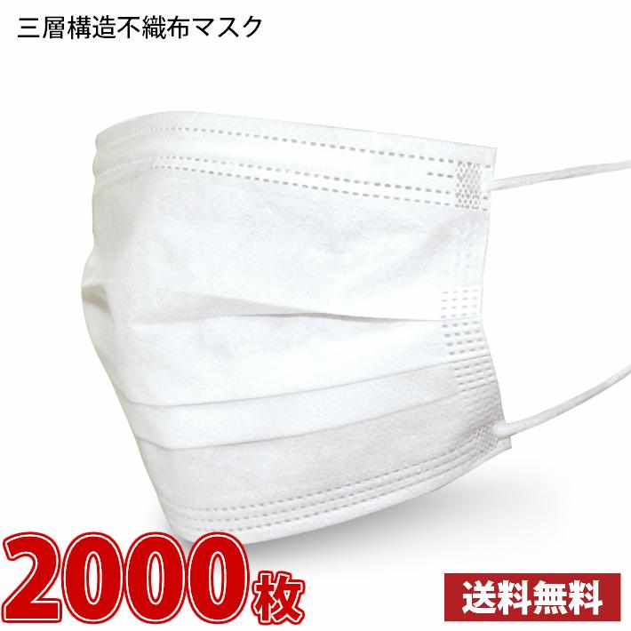 【送料無料】【翌営業日発送】 マスク 2000枚 良品 三層構造 使い捨て不織布マスク ウイルス飛沫 花粉対策 白 男女兼用 フリーサイズ 中国製