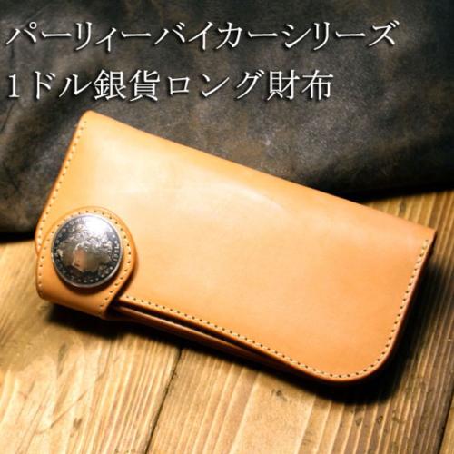 【送料無料】1ドル銀貨 長財布《メイドインジャパン 革工房 PARLEY》/貰って嬉しい【きざみ屋】