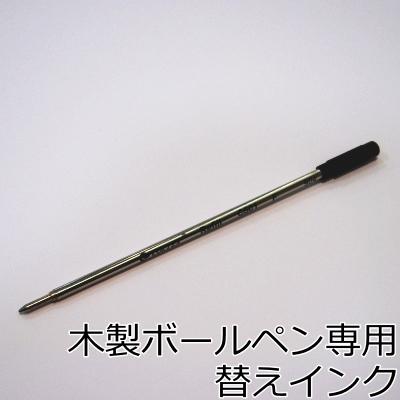 ずっと使って欲しいから 木製ボールペン専用 替えインク 1本 1mm/ボールペン本体と一緒に 替え芯 スペア