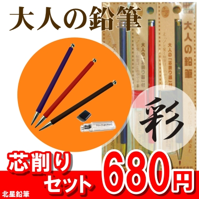 Sharpener-core of the adult set North Star pencil pencil Japan stationery Awards / adult / writing instruments / pencil / entrance celebration / St. Patrick's day / name / gifts / name gifts