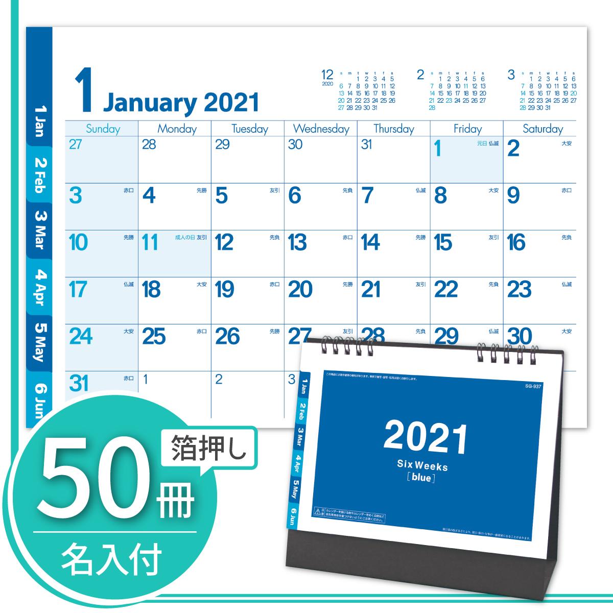 【2021年度名入カレンダー】SG937 ワントーン6ウィーク(ブルー) (50冊)名入れカレンダー