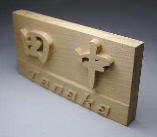 木製表札 ひば 147x74 機械彫刻 両面テープ貼り付け