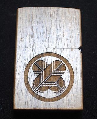 木製ライターウオールナット彫刻 名入れサービス