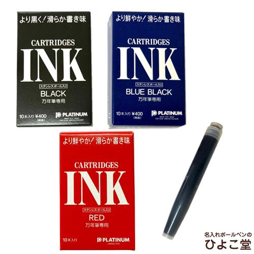 カートリッジインク 替え芯 ゆうパケット選択可能 プラチナ 万年筆 万年筆用インク PLATINUM SPSQ-400 日本最大級の品揃え 10本入り 保証