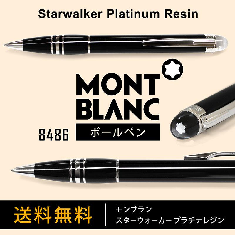 モンブラン ボールペン モンブラン スターウォーカー プラチナレジン ボールペン 8486 / 25606 送料無料 MONTBLANC ボールペン プレゼント 高級