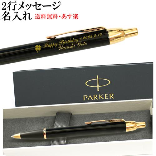 パーカー ボールペン 名 入れ
