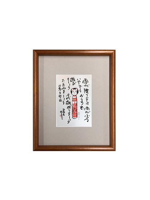 鮎貝晄月 直筆 書「雨が降ります」ハガキサイズ