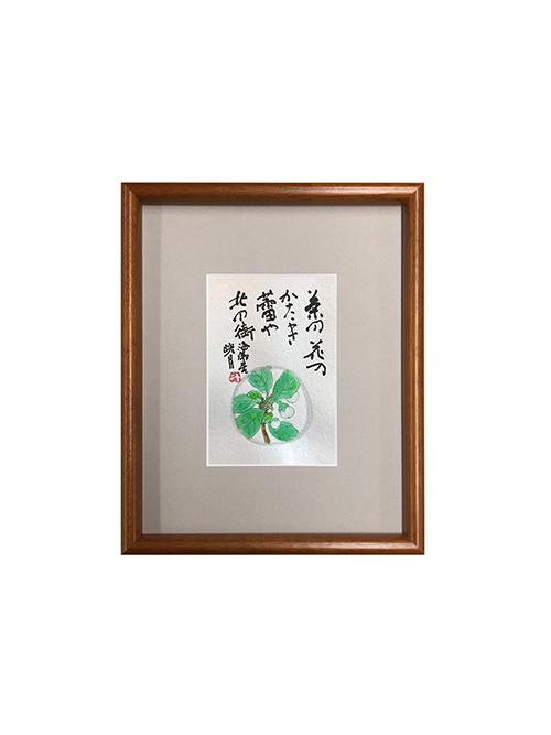 鮎貝晄月 直筆 書「茶の花の」ハガキサイズ