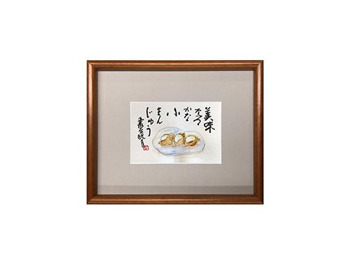 鮎貝晄月 直筆 書「ふまんじゅう」ハガキサイズ