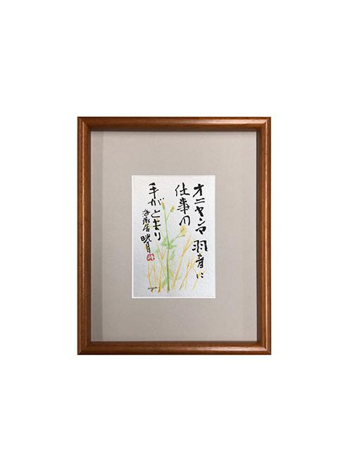 鮎貝晄月 直筆 書「オニヤンマ」ハガキサイズ