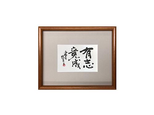 鮎貝晄月 直筆 書「有志竟成」ハガキサイズ