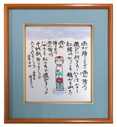 鮎貝晄月氏 色紙 書画「雨が降ります」 色紙サイズ