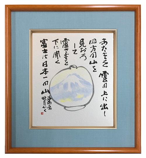 鮎貝晄月氏 色紙 書画「富士の山」 色紙サイズ