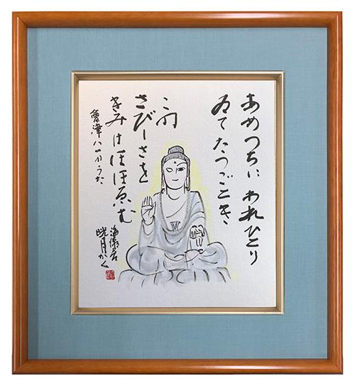 鮎貝晄月氏 色紙 書画「あめつちにわれひとりいて」 色紙サイズ