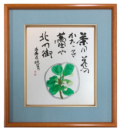 鮎貝晄月氏 色紙 書画「茶の花の」 色紙サイズ