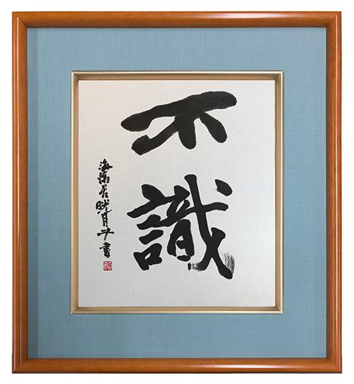 鮎貝晄月氏 色紙 書画「不識」 色紙サイズ