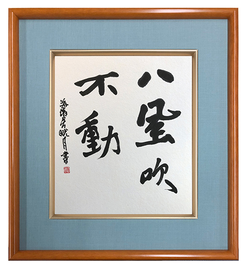 鮎貝晄月氏 色紙 書画「八風吹不動」 色紙サイズ