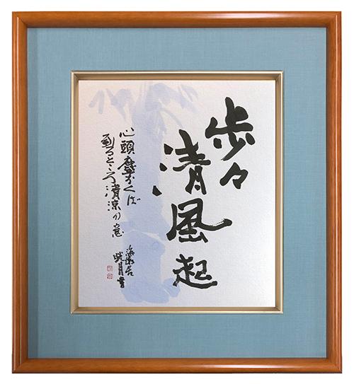 鮎貝晄月氏 色紙 書画「歩々清風起」 色紙サイズ
