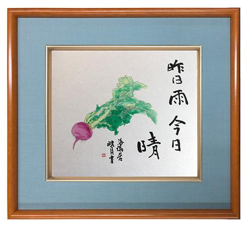 鮎貝晄月氏 色紙 書画「昨日雨今日晴」 色紙サイズ