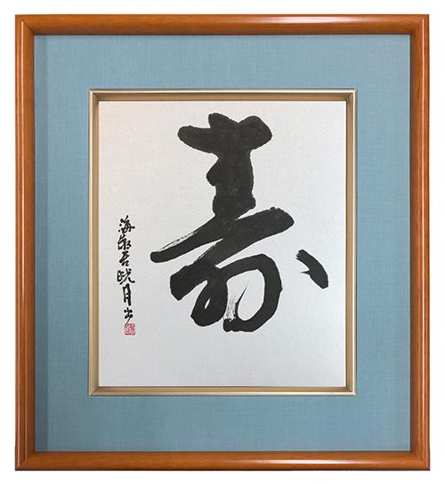 鮎貝晄月氏 色紙 書画「寿」 色紙サイズ