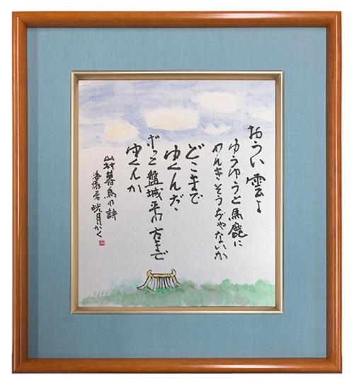 鮎貝晄月氏 色紙 書画「おうい雲よ」 色紙サイズ
