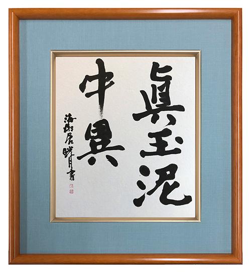 鮎貝晄月氏 色紙 書画「眞玉泥中異」 色紙サイズ