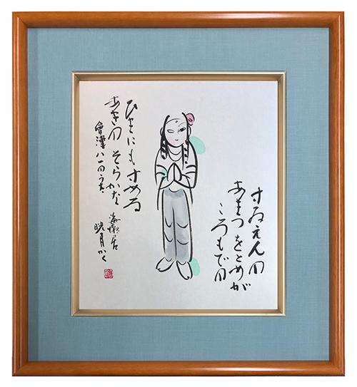 鮎貝晄月氏 色紙 書画「すいえんの~2」 色紙サイズ