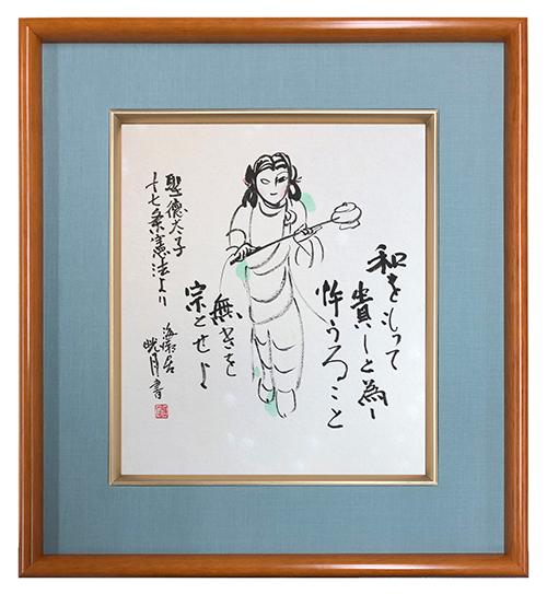 鮎貝晄月氏 色紙 書画「和をもって貴しと為し」 色紙サイズ