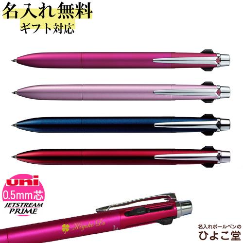 ボールペンオリジナル 名入れ 高級 今だけスーパーセール限定 ボールペン ギフト 誕生日 プレゼント お祝い ギフトボックス 包装 メッセージカードが無料 1本から ジェットストリーム 2色ボールペン お返し 三菱鉛筆 多機能ペン セールSALE%OFF シャーペン 0.5mm プライム 実用的 入学祝い シャープペン ノック 就職 uni 名前入り MSXE3300005
