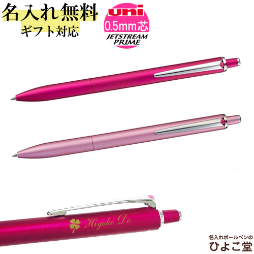 Name placed pen name put free Mitsubishi jet stream Prime color ballpoint pen 0.5 mm uni SXN-2200-05