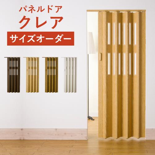 アコーディオンカーテン フルネス パネルドア クレア オーダー品 全4色 幅86~211cm 高さ168~240cm