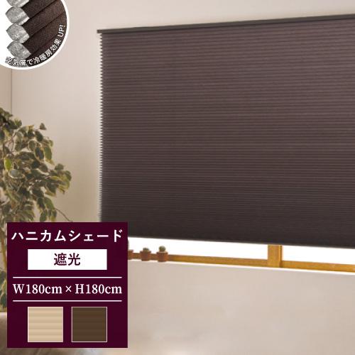 売れ筋 断熱 保温効果でお部屋を快適に 人気上昇中 ハニカムシェード 彩 幅180×高さ180cm フルネス 規格品 遮光タイプ