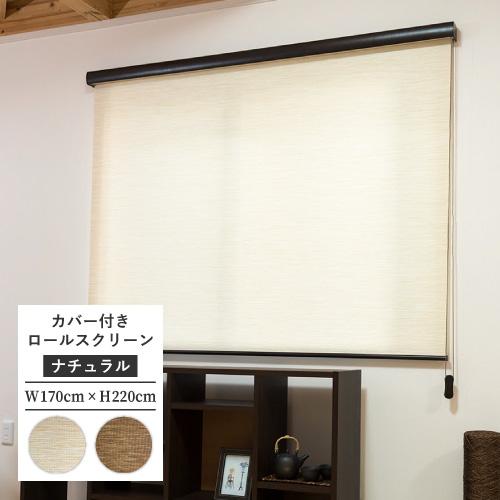 カバー付 ロールスクリーン フルネス エクシヴ エクシブ ナチュラルタイプ 規格品 幅170cm 高さ220cm
