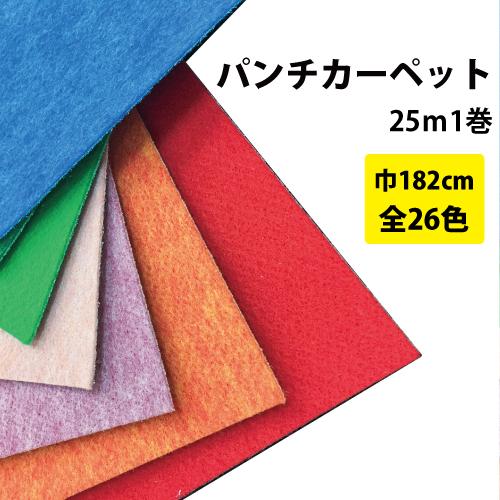 25m 1本売り 182cm巾 パンチカーペット リックパンチ スタンダート 1巻25m 全25色