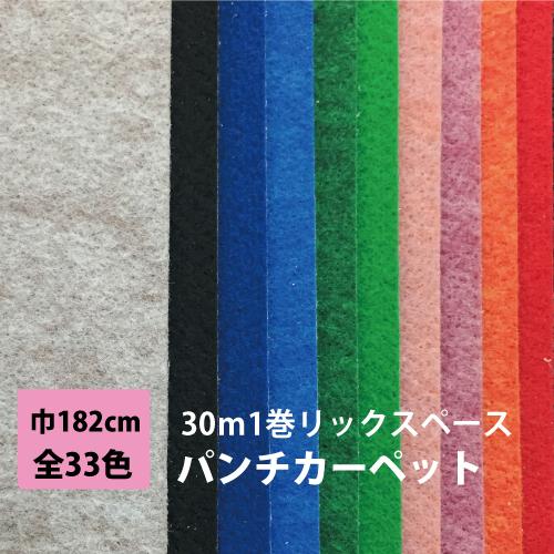 30m 1本売り 182cm巾 パンチカーペット リックパンチ リックスペース 1巻30m 全33色