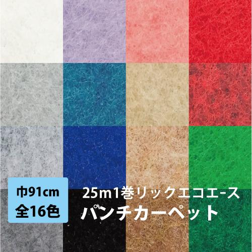 25m 1本売り 91cm巾 パンチカーペット リックパンチ リックエコエース 1巻25m 全16色