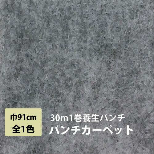 30m 1本売り 91cm巾 パンチカーペット リックパンチ リック養生パンチ 1巻30m 1色