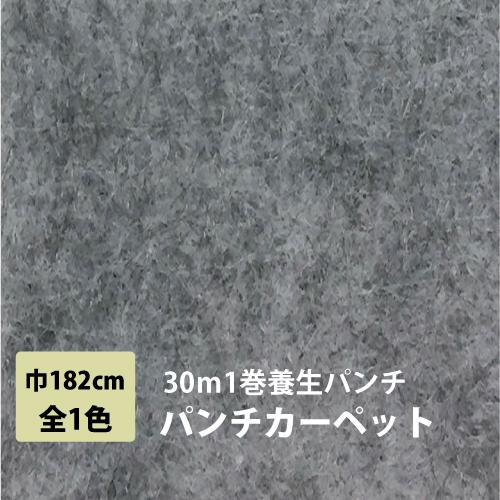 30m 1本売り 182cm巾 パンチカーペット リックパンチ リック養生パンチ 1巻30m 1色
