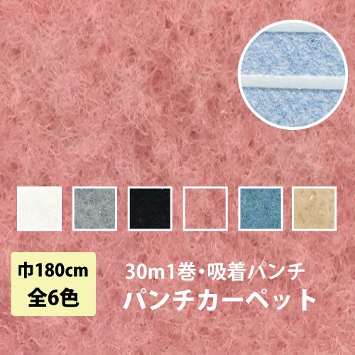 30m 1本売り 180cm巾 パンチカーペット リックパンチ リック吸着パンチ 滑り止め付き 1巻30m 全6色