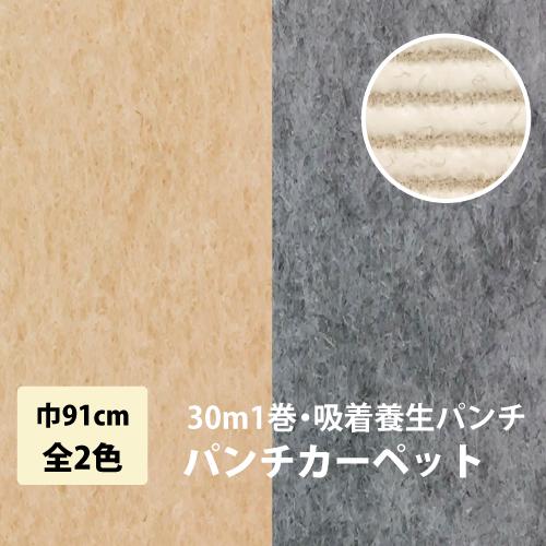 30m 1本売り 91cm巾 パンチカーペット リックパンチ リック吸着養生パンチ 1巻30m 全2色