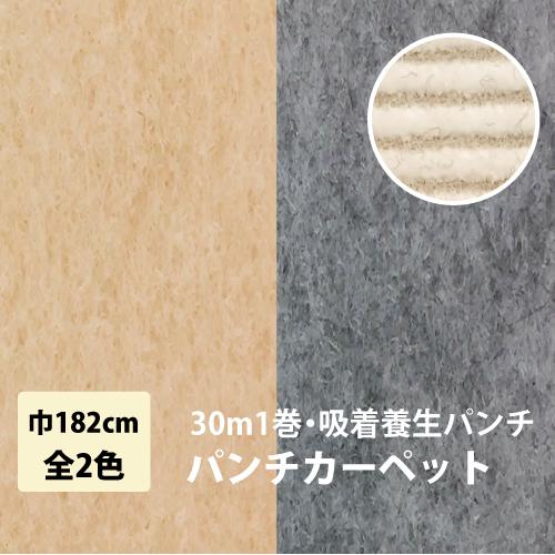 30m 1本売り 182cm巾 パンチカーペット リックパンチ リック吸着養生パンチ 1巻30m 全2色