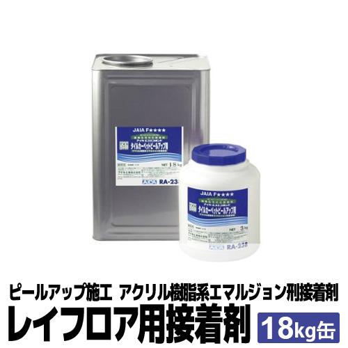 【送料無料】リリカラ レイフロア専用接着剤 カーペット用 ピールアップ施工 接着剤 18kg入り
