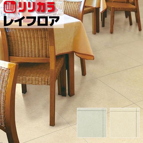 【送料無料】薄型置敷きビニル床タイル リリカラ レイフロア STONE 500mmx500mm 16枚/ケース