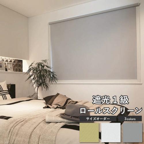 ロールスクリーン ロールカーテン 遮光 1級 ニチベイ ソフィー ウルティモBC N7229 N7230 N7231 オーダー品 幅20~200cm 高さ10~300cm