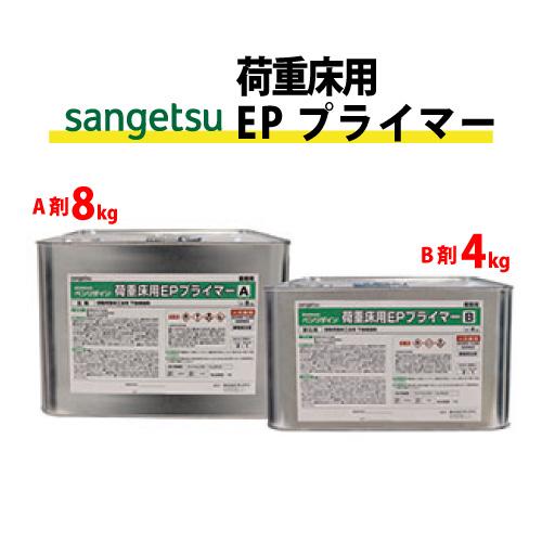 【送料無料】荷重床用EPプライマー(8kg缶×4kg缶) サンゲツ ベンリダイン BB-600