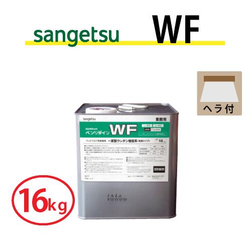 【送料無料】WF (16kg缶) サンゲツ ベンリダイン BB-377