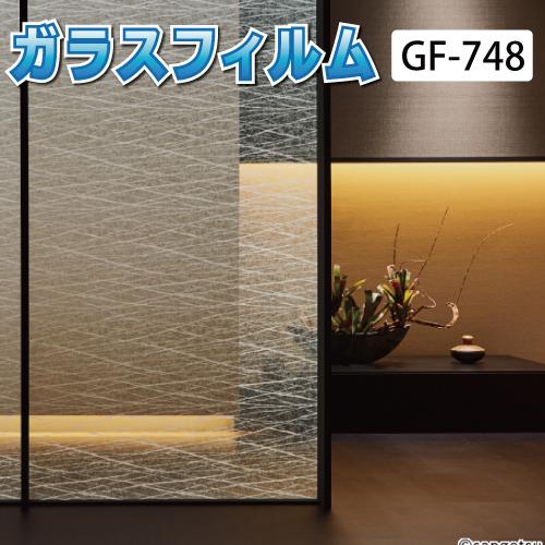 サンゲツ ガラスフィルム 窓 窓ガラスシート 目隠し 機能性ガラスフィルム GF-745,GF-746,GF-747,GF-748 リフォームに最適な装飾シート 【ご注文は10cm単位】