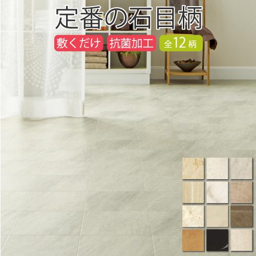 Sangetsu H Floor Vinyl Flooring Cushion Stone Pattern All 12 Colors 10 Centimeters